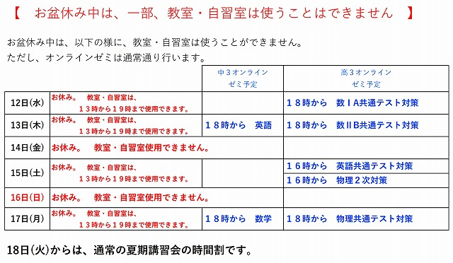 8月休みR.jpg