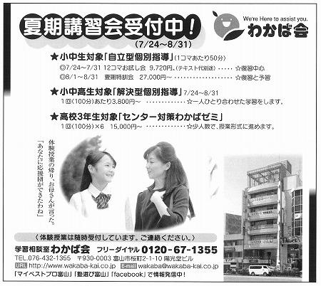 201707北日本.jpg